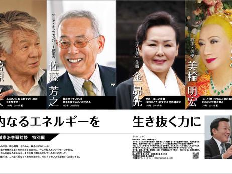 塾長の対談特集 『道』206号