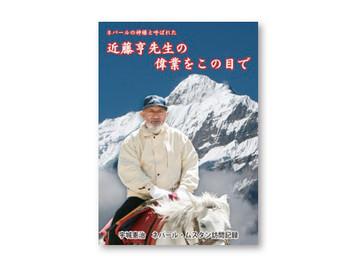 ネパールの神様と呼ばれた 近藤亨先生の偉業をこの目で