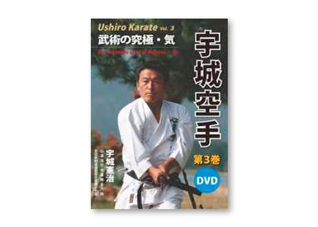 "Part 3 of ""Ushiro Karate"" Erasing the center of the body (DVD)"