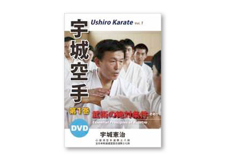 "Part 1 of ""Ushiro Karate"" (DVD)"