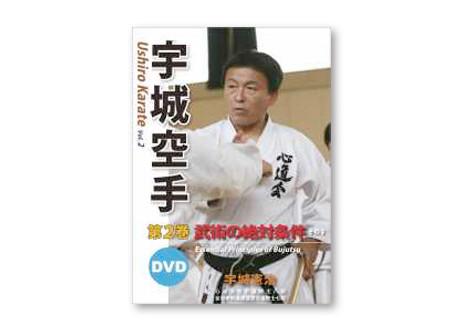 "Part 2 of ""Ushiro Karate"" (DVD)"