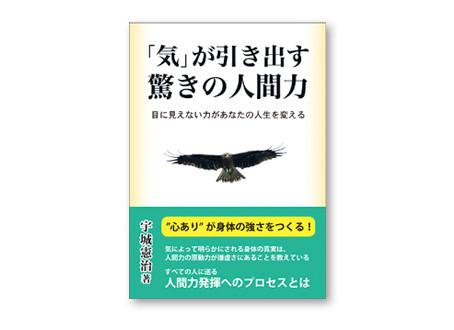 塾長の最新刊 予約開始 『気が引き出す驚きの人間力』
