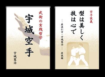 宇城塾長の空手書決定版2冊 発売されました