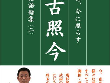 塾長の語録集第二弾『稽古照今』 3月中旬に発売されます