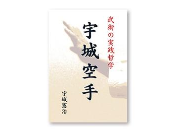 武術の実践哲学  宇城空手