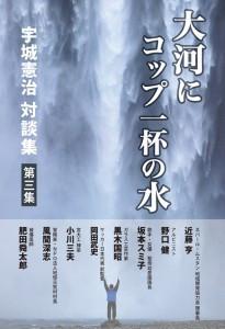 宇城憲治 対談集 大河にコップ一杯の水   第3集