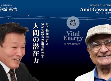 宇城塾長と 量子物理学者・量子活動家 アミット・ゴスワミ氏の対談  『道』199号