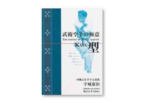 Kata: The Essence of Bujutsu Karate (Book)
