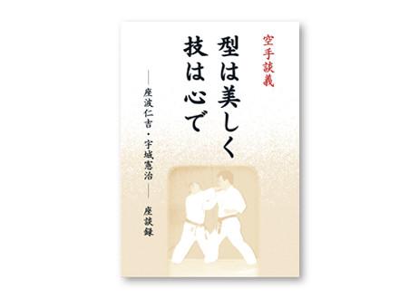 空手談義  型は美しく技は心で  ― 座波仁吉・宇城憲治 ―座談録