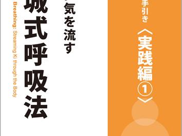 『宇城式呼吸法』 発売