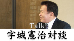宇城憲治対談