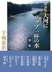 宇城憲治 対談集 大河にコップ一杯の水   第2集