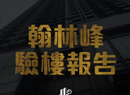 #翰林峰 #驗樓報告