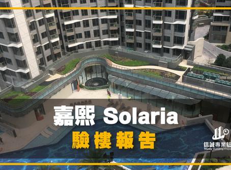 #嘉熙 #Solaria #嘉熙驗樓報告