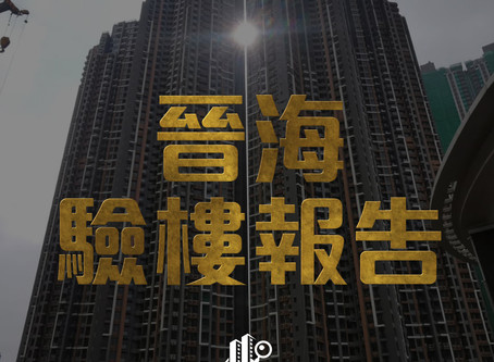 晉海 #WINGSATSEA#驗樓報告