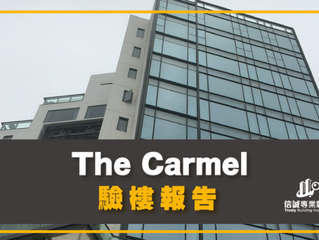 TheCarmel #驗樓報告