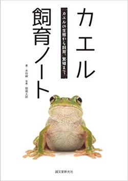 カエル飼育ノート カエルの生態から飼育、繁殖まで