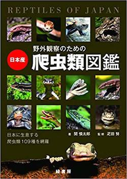 野外観察のための日本産爬虫類図鑑