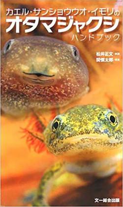 カエル・サンショウウオ・イモリのオタマジャクシハンドブック
