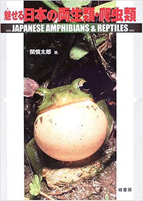 魅せる日本の両生類・爬虫類