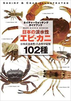 日本の淡水性エビ・カニ 日本産淡水性・汽水性甲殻類102種 (ネイチャーウォッチ