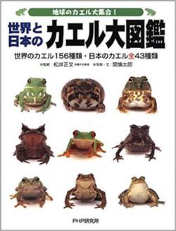 地球のカエル大集合!世界と日本のカエル大図鑑―世界のカエル156種類・日本のカエ
