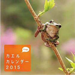 カエル カレンダー2015