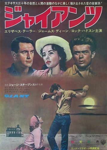 Giant (Japanese Movie Poster)