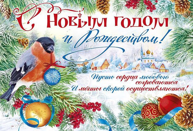 rozhdestvo-2.jpg