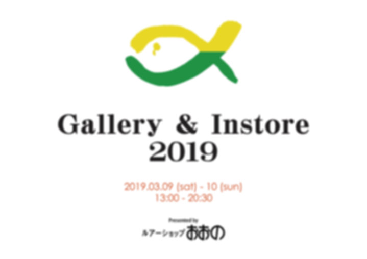 Gallery&Instore 2019 in Nagoya.jpg