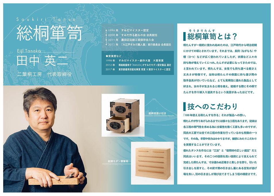12_tanaka.jpg