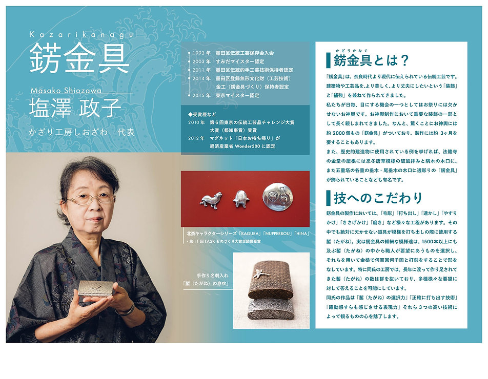 06_shiozawa.jpg