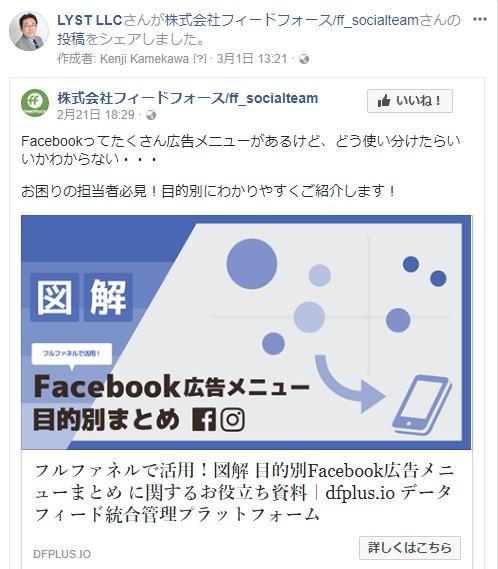 Facebook広告メニュー 目的別まとめ