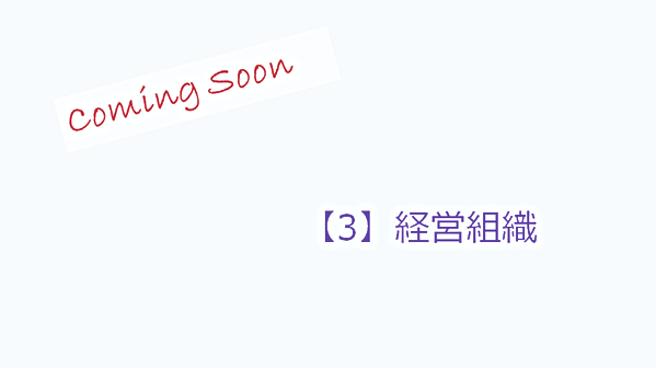 【3】経営組織_coming soon.png