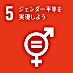 sdg_icon_05_ja_2.png