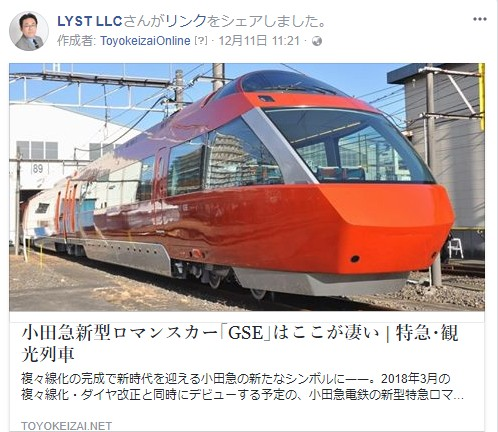 小田急新型ロマンスカー「GSE」はここが凄い