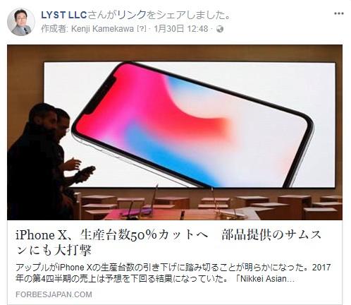 iPhone X、生産台数50%カットへ 部品提供のサムスンにも大打撃