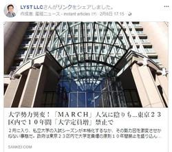 大学勢力異変!「MARCH」人気に陰りも…東京23区内で10年間「大学定