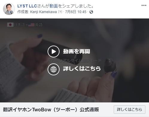 翻訳イヤホンTwoBow(ツーボー)公式通販