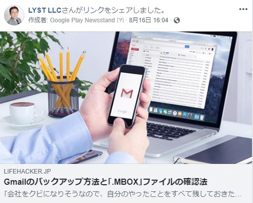 Gmailのバックアップ方法と「.MBOX」ファイルの確認法