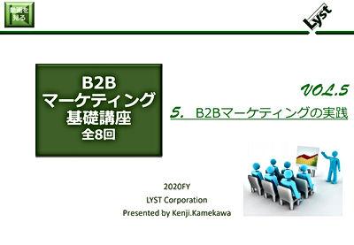 B2Bマーケティング基礎講座【5】B2Bマーケティングの実践