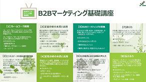 B2BBマーケティング基礎講座
