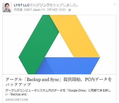 グーグル「Backup and Sync」提供開始、PC75156519