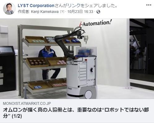 """オムロンが描く真の人協働とは、重要なのは""""ロボットではない部分"""""""
