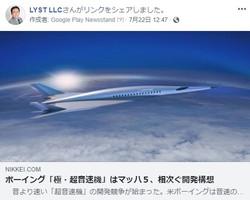 ボーイング「極・超音速機」はマッハ5、相次ぐ開発構想