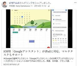 iOS用「Googleアシスタント」がiPadに対応、マルチタスクもサポ