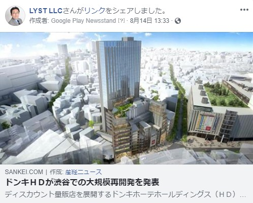 ドンキHDが渋谷での大規模再開発を発表