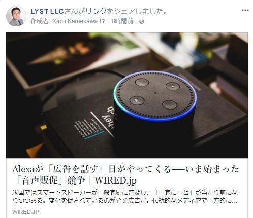 Alexaが「広告を話す」日がやってくる──いま始まった「音声販促」競争