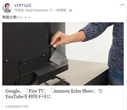 Google、「Fire TV」「Amazon Echo Show」でY