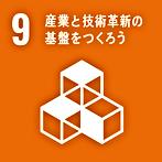 sdg_icon_09_ja_2.png